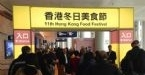 11th Hong Kong Food Festival Extravaganza kicks off