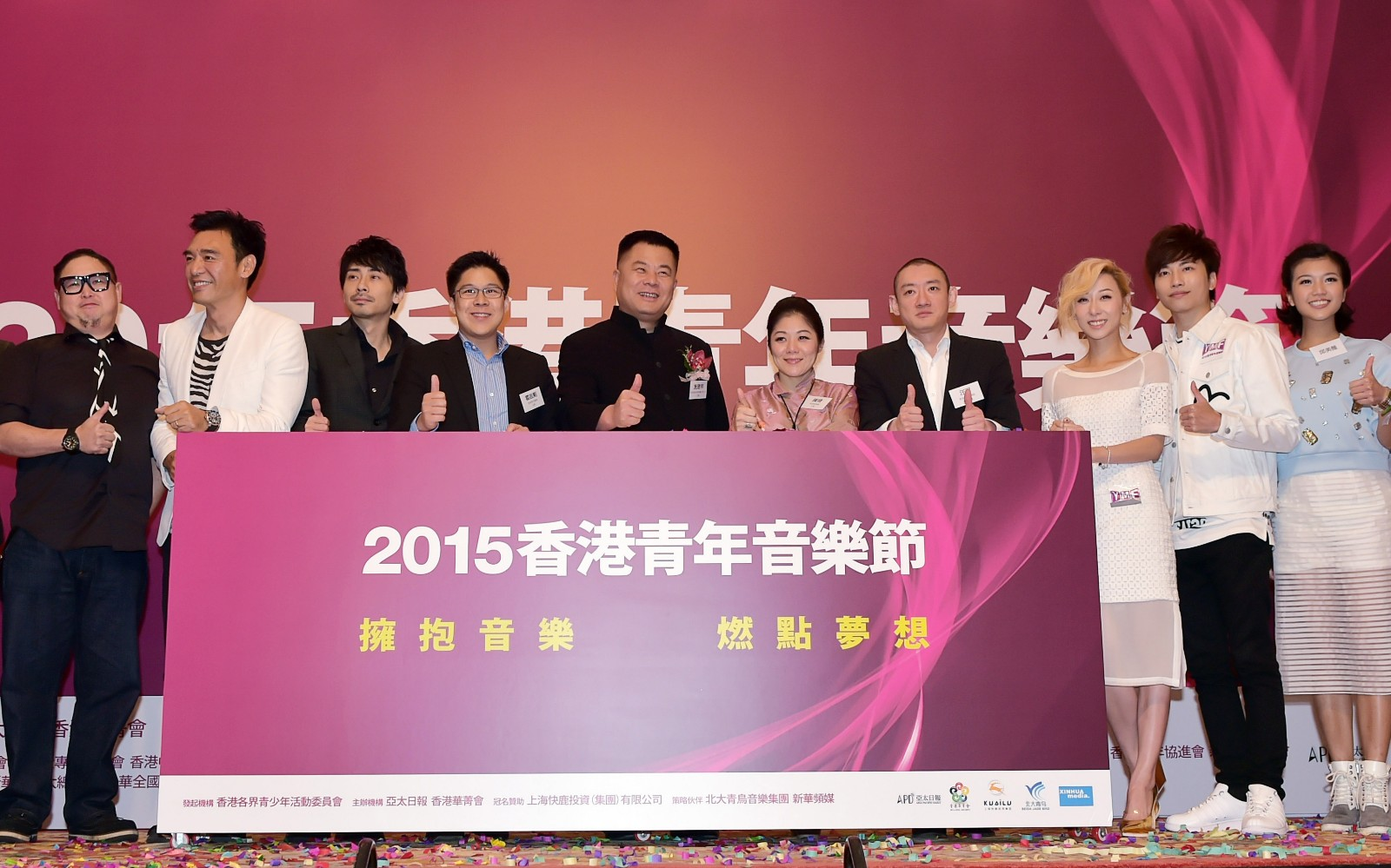 2015 Hong Kong Youth Music Festival to kick off next month